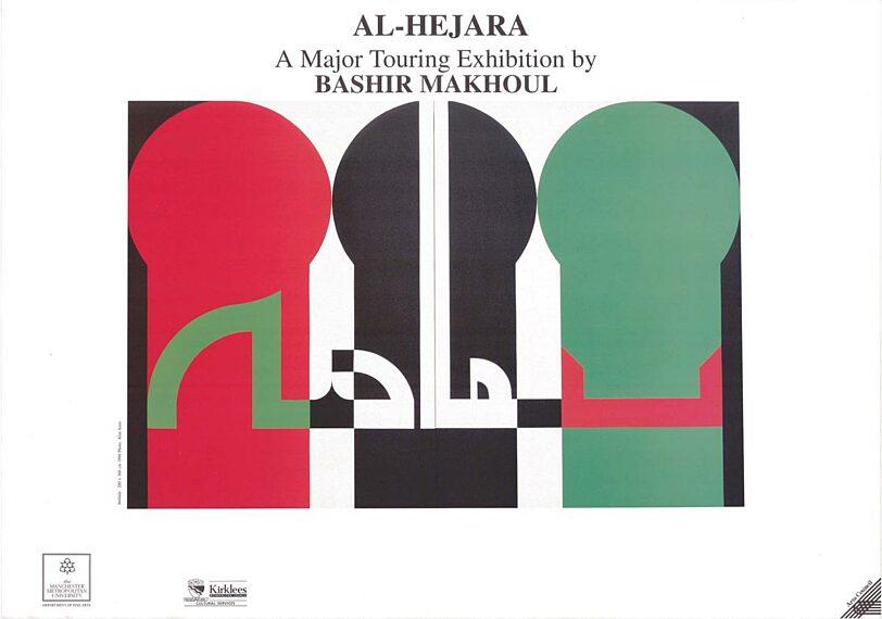 Poster for Al Hejara Exhibition by Bashir Makhoul